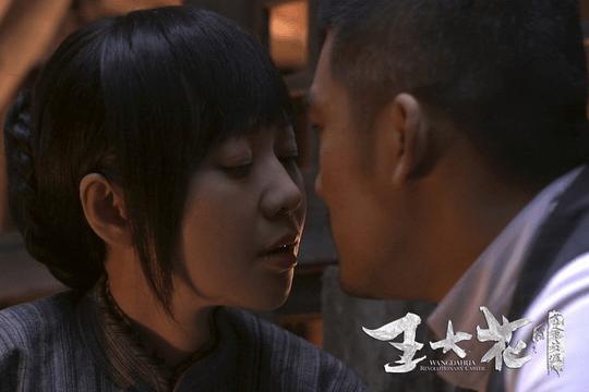 52fuqing.com_王大花的革命生涯剧照